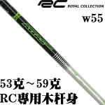 Royal collection ATTAS RC W55 专用木杆身