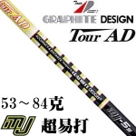 Graphite Design Tour AD MJ系列 2015新款木杆身