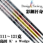 Design Tuning(DT彩钢)岛田 K's Wedge 彩色挖起杆身