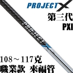 Project X PXi shaft 2012新款铁杆身