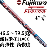 Fujikura藤仓 Speeder EVOLUTION T1100g 一号木杆身