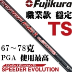 Fujikura藤仓 SPEEDER EVOLUTION TOUR SPEC 职业杆身