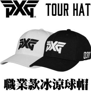 PXG TOUR HAT 职业款透气冰凉球帽 高球工坊 af96d3e6528