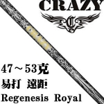 Crazy Regenesis Royal Decoration 远距 球道木杆身
