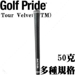 Golf Pride Tour Velvet(VTM)职业橡胶握把