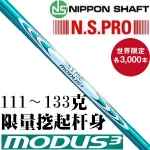 N.S.PRO MODUS3WEDGE Limited GREEN 绿色限量挖起杆身