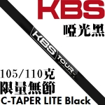 KBS C-TAPER LITE Black Limited 限量磨砂黑铁杆身