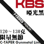 KBS C-TAPER Gunmetal Limited 限量职业 铁杆身