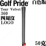 Golf Pride TOUR VELVET 360 WHITE 白色 橡胶握把