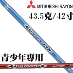 Mitsubishi Rayon三菱 Diamana Junior 青少年用 木杆身